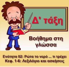 - Δ' τάξη, Γλώσσα - Eνότητα 2:  Pώτα το νερό ... τι τρέχει - Κεφάλαιο 1-5: Λεξιλόγιο και ασκήσεις Περιέχει τη βασική θεωρία, τι... Kids Education, Elementary Schools, Family Guy, Classroom, Activities, Fictional Characters, Taxi, Greek, Study