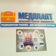 Медицинская техника и медоборудование для экстренной медицины и Скорой Медицинской Помощи, оснащение санитарного транспорта и медпунктов.  #медплант #скорая #медицинская #помощь #медтехника #медоборудование #СМП #МЧС #РЖД #medplant