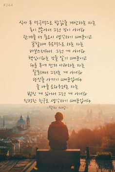 Korean Phrases, Korean Quotes, Korean Words, Wise Quotes, Famous Quotes, Korean Writing, Intelligence Quotes, Language Quotes, Good Sentences
