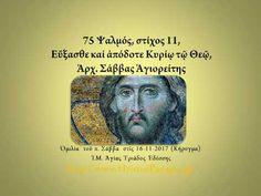 75 Ψαλμ.,στ.11, Εὔξασθε καί ἀπόδοτε Κυρίῳ τῷ Θεῷ, Ἀρχ. Σάββας Ἁγ/της, 16...