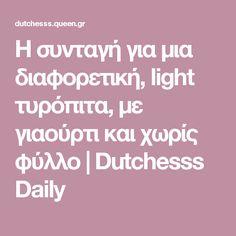 Η συνταγή για μια διαφορετική, light τυρόπιτα, με γιαούρτι και χωρίς φύλλο   Dutchesss Daily
