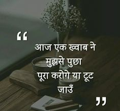 icu ~ 48218770 Pin on Hindi love ~ This Pin was discovered by Vinod Kumar. Hindi Quotes Images, Shyari Quotes, Motivational Picture Quotes, Life Quotes Pictures, Hindi Quotes On Life, Karma Quotes, Qoutes, Gita Quotes, Desi Quotes