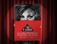 """CAIRO INTERNATIONAL FILM FESTIVAL 36"" by Karim Adam, 2015"