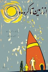 From the Earth to the Moon/ 1958  / BOOK COVER/ MOMAYEZ