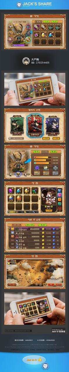 Game Interface, User Interface Design, Sf Games, Defense Games, Game Gui, Class Games, I Love Games, Game Ui Design, Asian Games