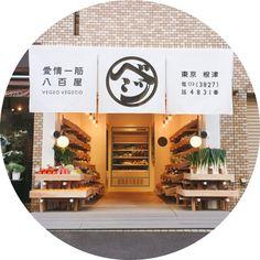 Masamichi Katayama (Wonderwall) designer vegetable store opens in Nezu, east Tokyo Retail Trends, Noren Curtains, Fruit Shop, Curtain Designs, Environmental Design, Wonderwall, Commercial Interiors, Restaurant Bar, Typography Design
