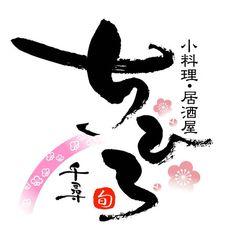 saiga005さんの提案 - 小料理屋のロゴ(筆文字主体) | クラウドソーシング「ランサーズ」