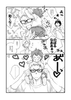 【HQ!!】ちびひな!03 [6]