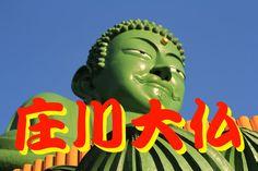 """【散策物語】 越中三大仏 「庄川大仏」 """"Shogawa Buddha of Etchu three Buddha in Toyama"""""""