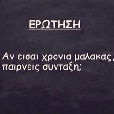 Sarcastic Quotes, Funny Quotes, Life Quotes, Funny Statuses, Greek Quotes, Laugh Out Loud, Puns, Wise Words, Jokes