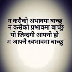 144 Best Nepali Quotes Images Kos Engine Love Life