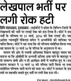 UP Chakbandi Lekhpal Recruitment upsssc.in Lekhpal Vacancies Notification Apply Now, UPSSSC Vacancy 2017 Application Form, UPSSSC Jobs 2017 Police Jobs, Railway Jobs, Check Up, Bank Jobs, Teaching Jobs, Application Form