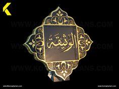 Innovative gifts for Ramadan. Beautiful Crystal Trophy.