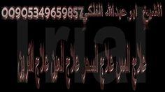 الشيخ ابو عبدالله الفلكي - YouTube