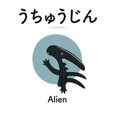 Learn Japanese, one word at a time! Cute Japanese Words, Learn Japanese Words, Japanese Quotes, Japanese Phrases, Study Japanese, Japanese Kanji, Japanese Culture, Learning Japanese, Japanese Meaning