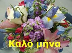 """""""Kalo Mina!""""  Meaning """"good month"""" in Greek. It's what people say to eachother on the 1st of every month, to invite luck for the month!"""