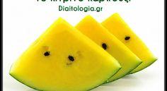 Το κίτρινο καρπούζι | Διαιτoλογία