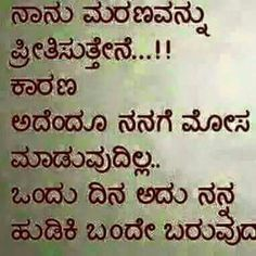 best ನುಡಿಮುತ್ತುಗಳು kannada quotes images in