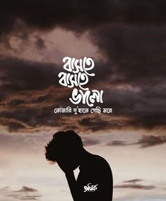 Bengali Poems, Buddha Drawing, Bangla Love Quotes, True Love, Typography, Drawings, Instagram Posts, Collection, Real Love