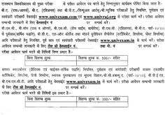 University of Rajasthan BSC 1 Year Online Exam Form 2015-16, RU Jaipur will soon start Bachelor of Science First Year Exam Form on 31 October 2015,Apply before given last date
