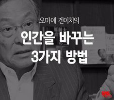 snsenglish - 오마에 겐이치 - ... : 카카오스토리 Wise Quotes, Famous Quotes, Motivational Quotes, Learn Korean, Thought Process, Positive Mind, Just Do It, Self Improvement, Cool Words