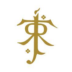 JRR Tolkien symbol