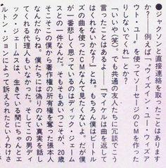 ジョージ・ハリソン 【2/2】 マイケル・ジャクソンが所有するビートルズの版権について