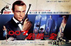フリフリ(@furifuri66)さん   Twitter James Bond Movies, Sf Movies, Great Movies, Bond Series, Actor James, Thriller Film, Sean Connery, Film Noir, Film Posters