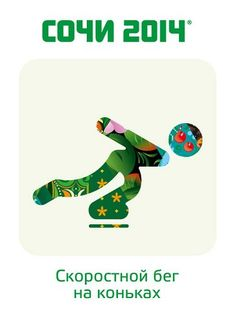 A Colorful Patchwork: The Sochi 2014 Winter Games Pictograms | StockLogos.com