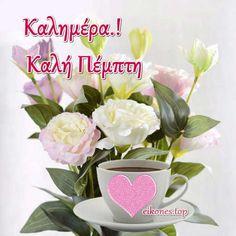 Good Morning Good Night, Greek Quotes