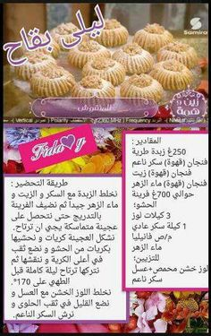 Arabic Sweets, Arabic Food, Tunisian Food, Middle Eastern Desserts, Algerian Recipes, Toffee, Cake Recipes, Biscuits, Food And Drink