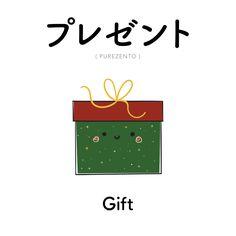 [263] プレゼント | purezento | gift
