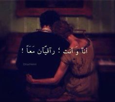 Hidden Love, Arabic Love Quotes, Favim, Sayings, Words, Fictional Characters, Projects, Image, Romantic Ideas