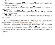 ГДЗ 17 - ответ на русский язык 8 класс Бархударов