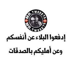يقول نبي الرحمة: تصدقوا فإن الصدقة تقي مصارع السوء وتدفع ميتة السوء by mr.tweeets