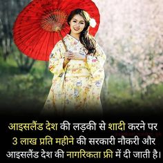 General Knowledge Book, Gernal Knowledge, Knowledge Quotes, Psychology Fun Facts, Psychology Says, Best Lyrics Quotes, Hindi Quotes, Amazing Facts For Students, Morals Quotes