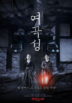 Especial Mês do Terror! The Wrath - Asia Mundi Two Movies, Scary Movies, Drama Movies, Horror Movies, Drama Tv, Sung Lee, Mystery Film, Strange Events, Drama Korea