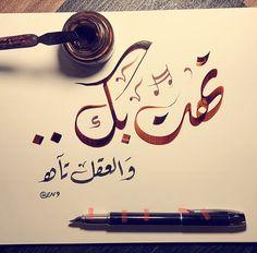 Arabic English Quotes, Arabic Love Quotes, Arabic Art, Arabic Words, Islamic Calligraphy, Calligraphy Art, Infinity Love, Learning Arabic, Les Sentiments