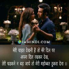 Romantic Shayari in Hindi Beautiful Romantic Shayari Romantic Quotes For Girlfriend, Romantic Boyfriend, Romantic Status, Happy Shayari In Hindi, Hindi Love Shayari Romantic, Hindi Quotes Images, Hd Quotes, Hd Images, Shayari Photo