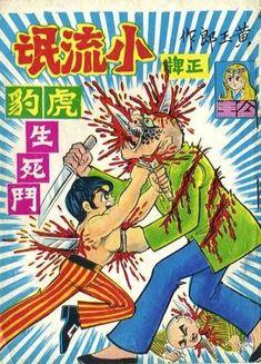 My Life is Choked with Comics - Jademan Comics — Comix Experience Japanese Horror, Japanese Cartoon, Japanese Art, Manga Art, Manga Anime, Avatar, Tattoo Flash Art, Comic Page, Manga Illustration