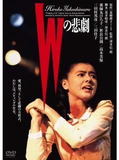 Wの悲劇 / 薬師丸ひろ子