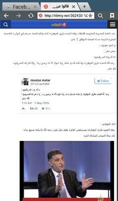 وفاة العميد طارق الجوهري أحد أعضاء طقم حراسة الرئيس محمد مرسي والمعارض للإنقلاب بقطر
