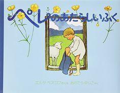 Amazon.co.jp: ペレのあたらしいふく (世界傑作絵本シリーズ―スウェーデンの絵本): エルサ・ベスコフ, おのでら ゆりこ: 本
