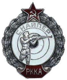 Знак «Снайпер РККА»