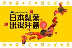 日本紅葉情報 2015 (上) | 賞楓名所及時間表