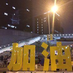 Add oil, Hongkongese!