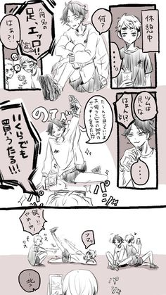 Kuroo Haikyuu, Haikyuu Funny, Haikyuu Manga, Goth Guys, Iwaoi, Mystic Messenger, My Daddy, Webtoon, Funny Memes