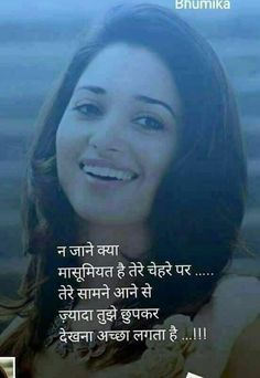 फ़ॉर यु missing you quotes, love life quotes, ghalib poetry, love massage, Missing You Quotes, Love Life Quotes, Hindi Quotes, Wisdom Quotes, Infj, Shayri Life, Love Massage, Ghalib Poetry, Inspirational Wallpapers