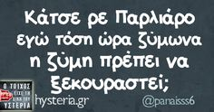 Funny Cartoons, Ipa, Funny Quotes, Jokes, Messages, Humor, Greek, Funny Stuff, Funny Phrases