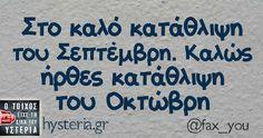 Στο καλό κατάθλιψη του Σεπτέμβρη Greek Quotes, Just For Laughs, Funny Pictures, Funny Pics, Wise Words, Funny Quotes, Lol, Humor, Sayings